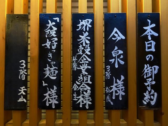 140202-sukkyamen-002-S.jpg