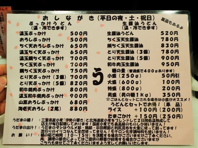 140208-udama-002-S.jpg