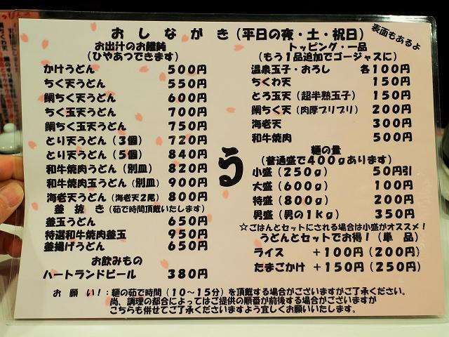 140208-udama-003-S.jpg