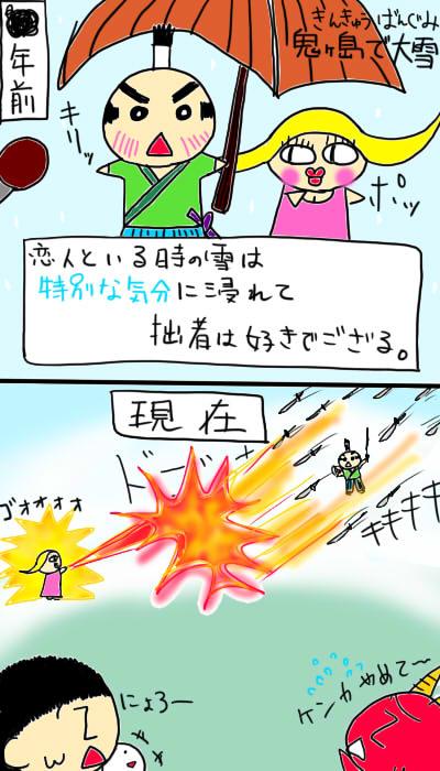 恋人と以下略2014a