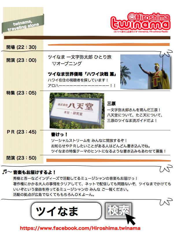 twinama,traveling alone vol.6(ツイなま70回目)