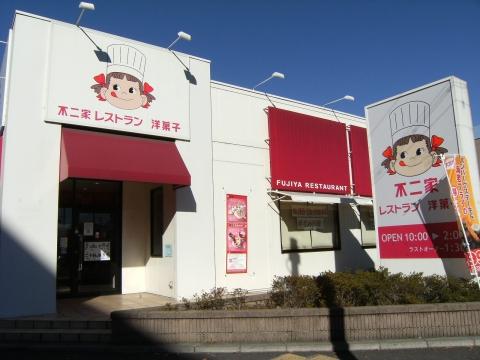 fujiya2014 036
