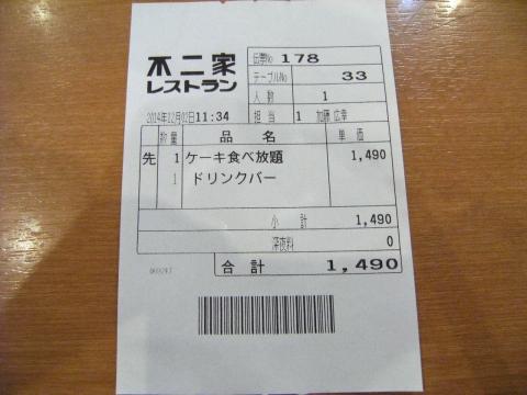 fujiya2014 020(1)