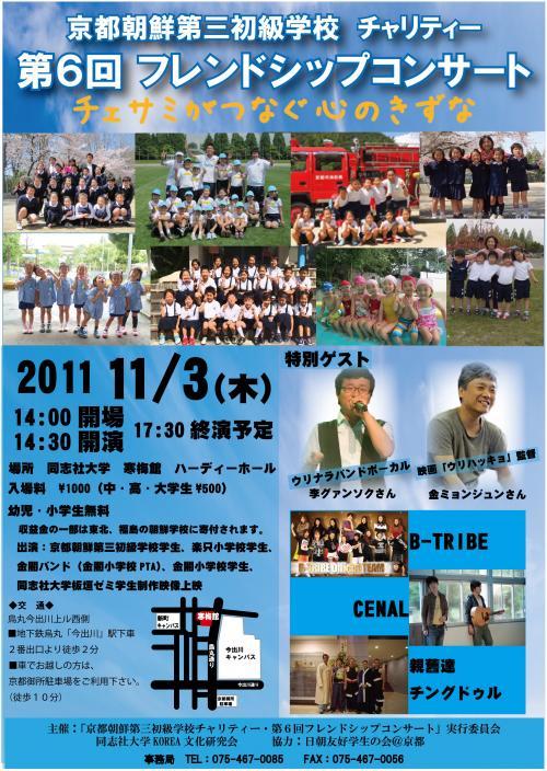 フレンドシップ最終out+(3)_convert_20111013102841