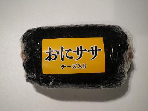 ココストア おにササ チーズ入り 01