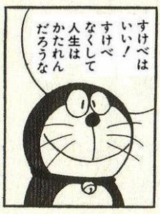 Nice-sukebe.jpg
