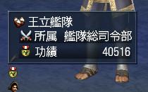 王立功績40k突破