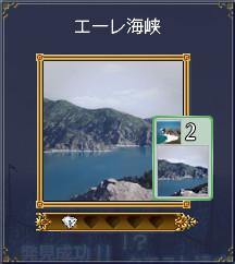 05_エーレ海峡