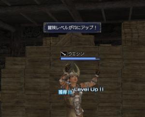 冒険Lv73