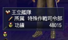 王立48k突破