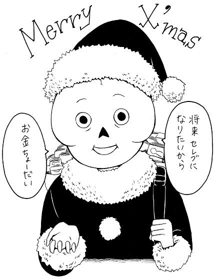 クリスマス骨2