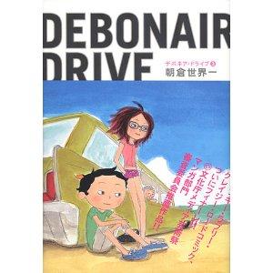 朝倉世界一「デモネア・ドライブ」