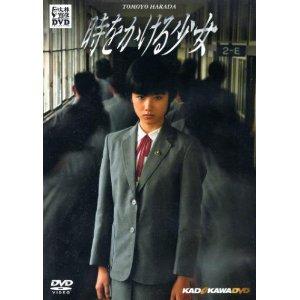 大林宣彦カントク版「時をかける少女」