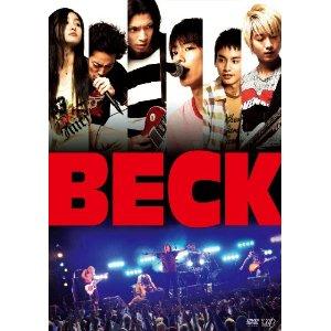 テレビで映画「BECK」の放送