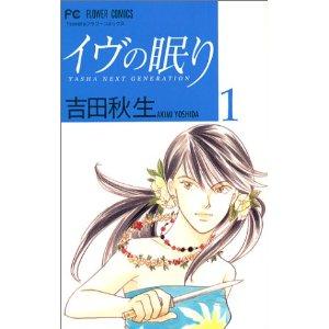 吉田秋生「イブの眠り YASHA NEXT GENERATION」