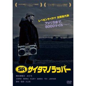 DVD「サイタマノラッパーSR」