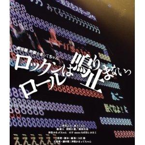 DVD「劇場版 神聖かまってちゃん ロックンロールは鳴り止まないっ!」