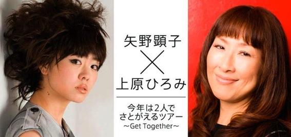 矢野顕子×上原ひろみ「今年は2人でさとがえるツアー ~Get Together~」