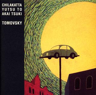 TOMOVSKY「散らかったユウウツと赤い月」1