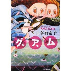 本谷有希子の小説「グ、ア、ム」