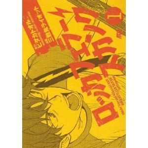 ヒダカトオル/三数鬼ライオット「ロッカフェラースカンク」