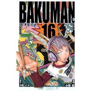 「バクマン」15~16巻
