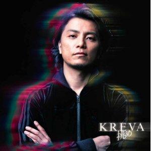 KREVA「挑め/OASYS IN 意味深3@日本武道館」