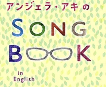 「アンジェラアキのSONGBOOK IN ENGLISH」