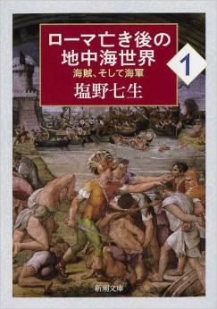 塩野七生「ローマ亡き後の地中海世界」