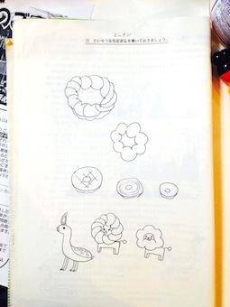 ヒヨコの勉強2