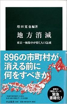 増田寛也「地方消滅 東京一極集中が招く人口急減」