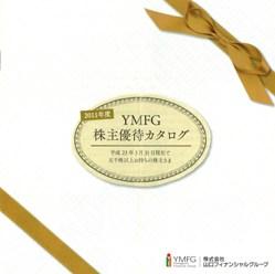 YMFGカタログ五千株以上