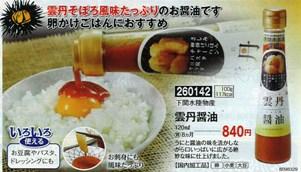 生協味彩2011