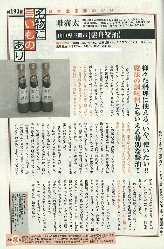 ビッグコミック雲丹醤油記事20101210