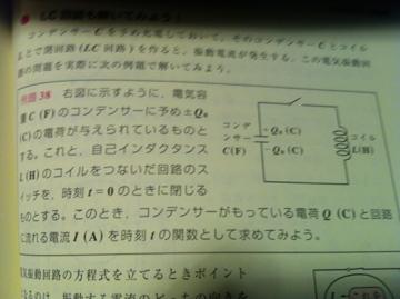電磁気学3