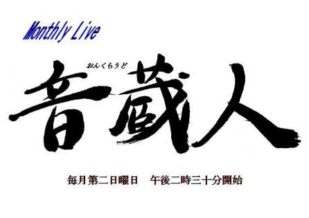 音蔵人ロゴ_convert_20130114090352