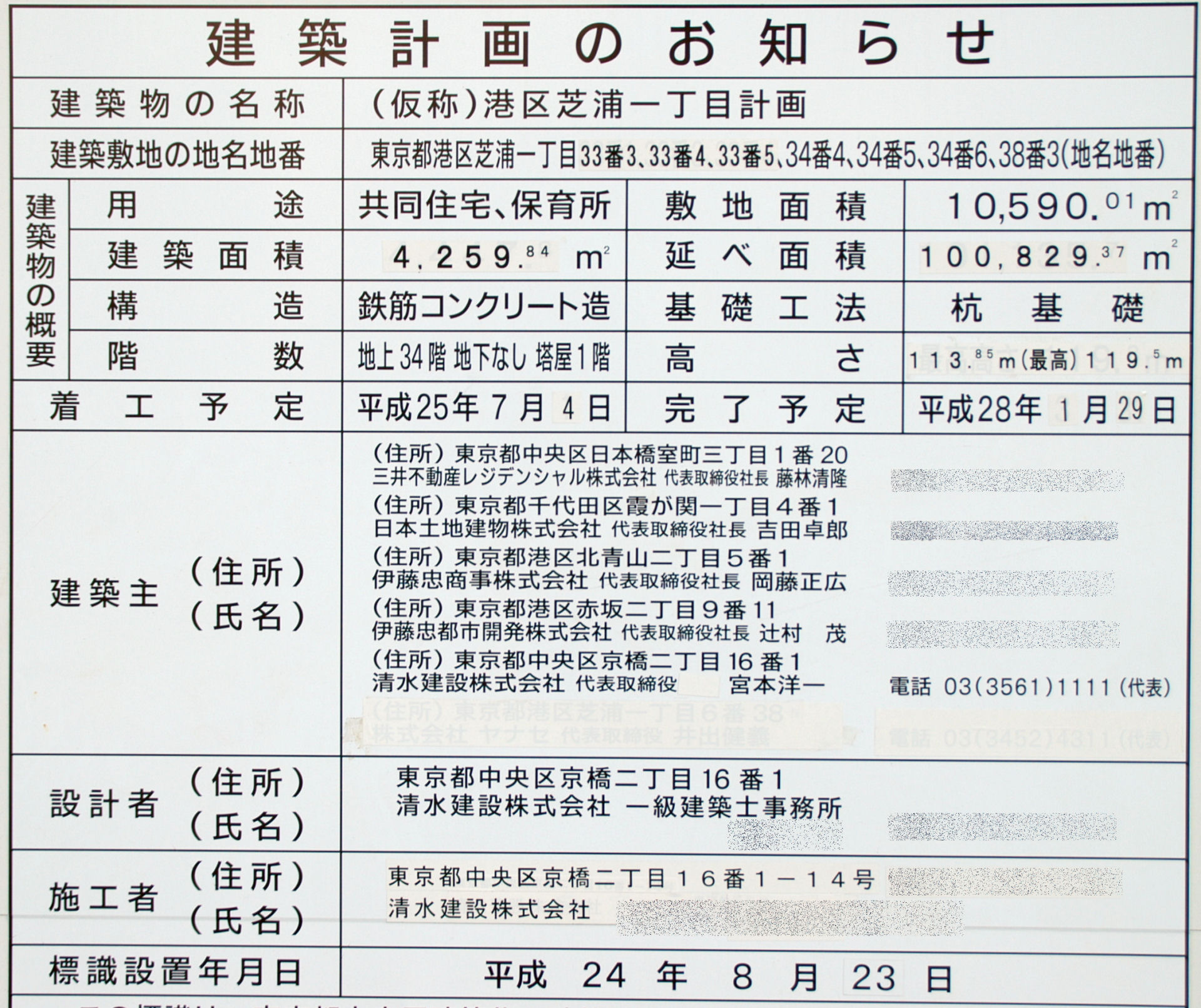 shibaura1312174.jpg