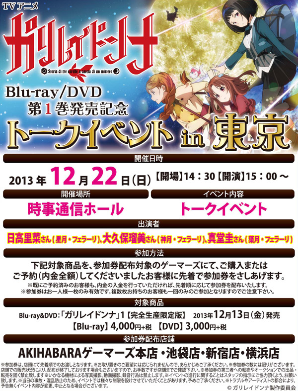 131222_gali_event_tokyo.jpg