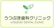 うつぶき歯科クリニック