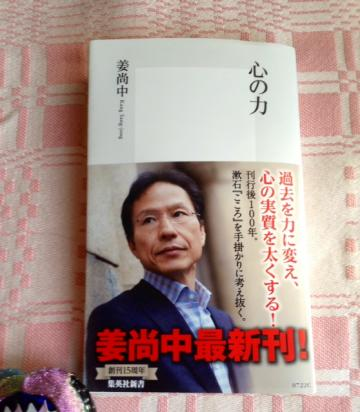 S20140124姜先生心の力表紙