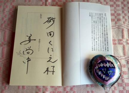 S20140124姜先生心の力サイン