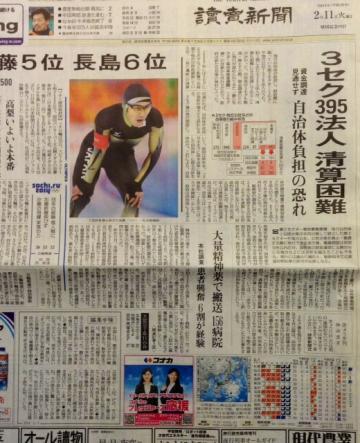 S20140211読売新聞薬