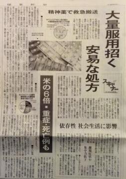 S20140211読売新聞薬3面