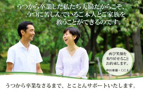S20141129うつ卒倶楽部トップ画面