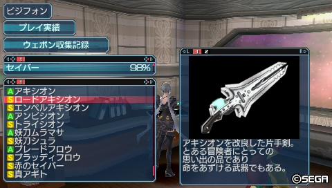 赤武器コンプリート3