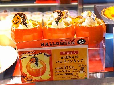 かぼちゃのハロウィンカップ07@Pastel