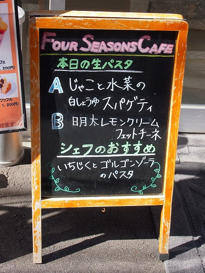 パスタメニュー@FOURSEASONS CAFE 2014年11月①