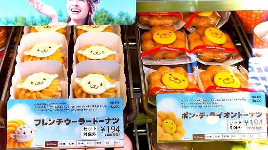 フレンチウーラードーナツ01@東京ソラマチPON DE LION PARK 2014年09月
