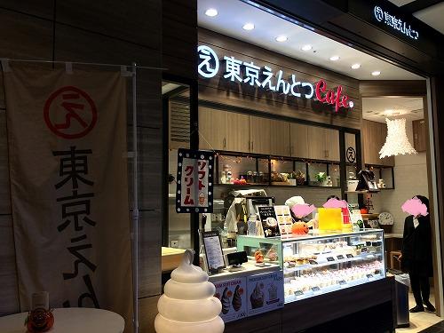 お店@東京えんとつCafe 2014年10月