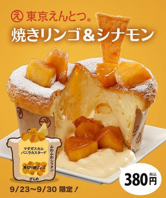 焼きリンゴ&シナモン07@東京えんとつCafe 2014年10月
